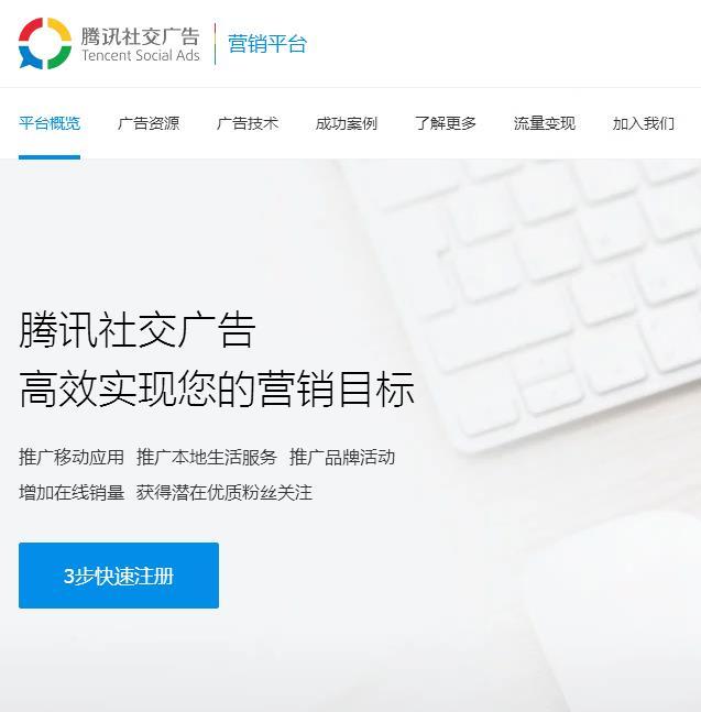 腾讯社交广告(原腾讯广点通)